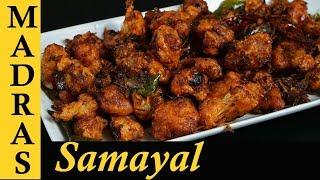 Cauliflower Chilli Recipe In Tamil | Cauliflower Chilli Fry In Tamil | Crispy Cauliflower / Gobi 65