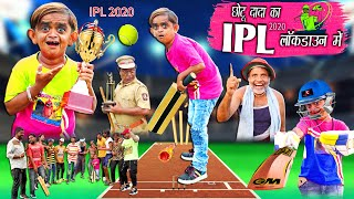 "CHOTU DADA KA IPL CRICKET 2021| ""छोटू दादा का IPL 2021"" Khandesh Hindi Comedy 
