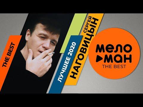 Сергей Наговицын - The Best - Лучшее 2020