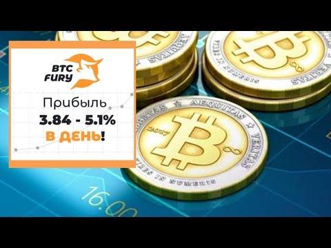 BtcFury (btcfury.io) отзывы 2019, вывод средств, получил прибыль 16 USD!