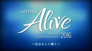 ジャパンコンベンション2016 ハイライト
