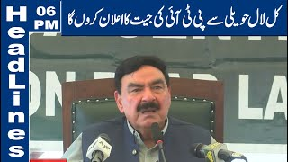 Lahore News HD   06 PM Headlines   24 July 2021