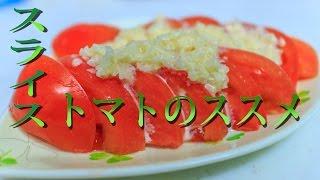 【とにかくオススメ】スライストマトに絶妙なトッピング!○○を載せた意外な食べ方!?