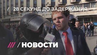 «Полиция действует мягко»: члена партии ЛДПР задержали, пока он оправдывал силовиков