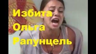 Избита Ольга Рапунцель. Ольга Рапунцель, ДОМ-2,ТНТ
