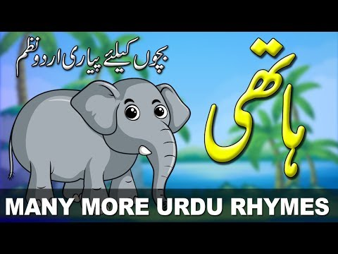 Download Hathi Urdu Poem And Many More Urdu Rhymes For Kids | ہاتھی اردو نظم HD Mp4 3GP Video and MP3