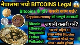 Ist Bitcoin in Nepal 2021