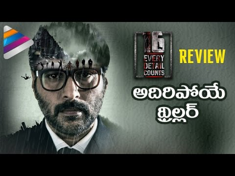 16 Telugu Thriller Movie REVIEW | Rahman | #16Movie | Latest 2017 Movie Reviews | Telugu Filmnagar
