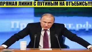 Итоги прямой линии с Путиным