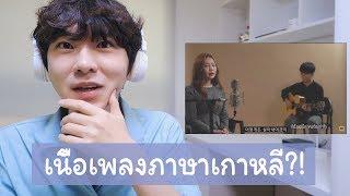 [KOREAN REACTION]  ช้ำคือเรา 아픈사랑 (Cover by 송하예)