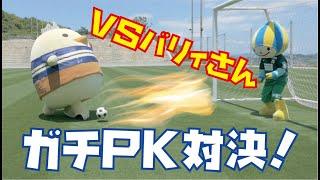 ミナモ vs バリィさん【ミナモの十番勝負vol.1】
