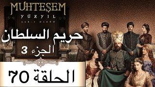 Harem Sultan - حريم السلطان الجزء 3 الحلقة 70