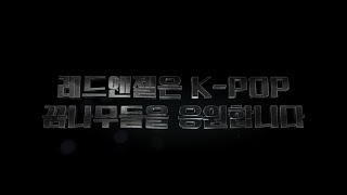 [예고편] 제1회 2018 레드엔젤 K-POP 콘테스트