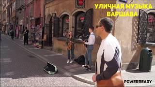 Уличная музыка Варшава 2017. / Street music Warsaw