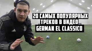20 САМЫХ ПОПУЛЯРНЫХ ТРЕКОВ В ВИДЕО GERMAN EL CLASSICO