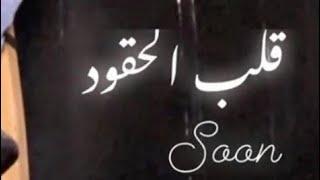 محمد الشحي - قلب الحقود - فيديو كليب قريباً|2020 تحميل MP3