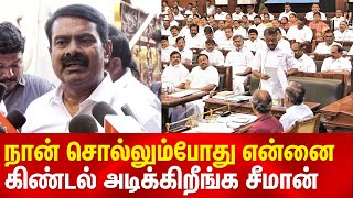 Seeman about Tamil Nadu budget 2020
