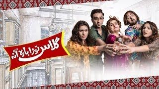 Glass Tora Bara Aana | HUM TV | Telefilm | Eid Special