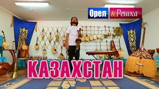 Орел и решка. Шопинг | Казахстан