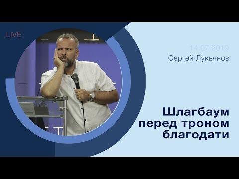 Шлагбаум перед троном благодати  - Сергей Лукьянов - 14.07.2019