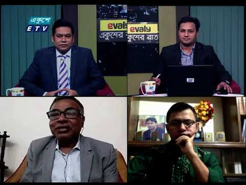 Ekusher Rat || একুশের রাত || 18 November 2020 || ETV Talk Show