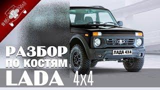 ЛАДА 4х4 Разбор по костям / НИВА