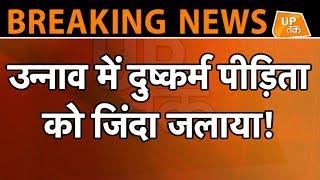 BREAKING NEWS: उत्तर प्रदेश में अब Hyderabad Part-2!