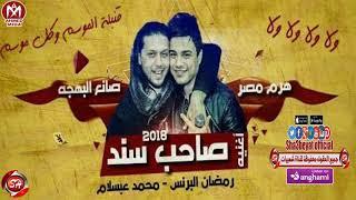 رمضان البرنس و محمد عبسلام اغنية صاحب سند ( الصحاب يلا ) RAMADAN EL PRINCE - ELSO7AB YALA تحميل MP3