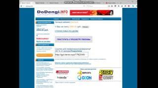 Зароботок в интернете разоблочение. отзывы. finddengi.info dodengi.info buydengi.info lookdengi.info