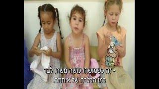 סרטון ילדי הגנים ליום העצמאות 2016-(1 סרטונים)