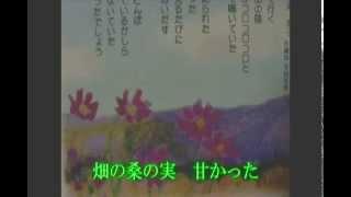 童謡 ばあやのお里  (歌 田端典子さん)