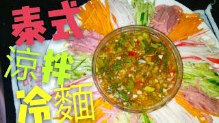 〈 職人吹水〉 泰式涼拌 冷麵 泰式 涼拌汁製作Thai cold noodles