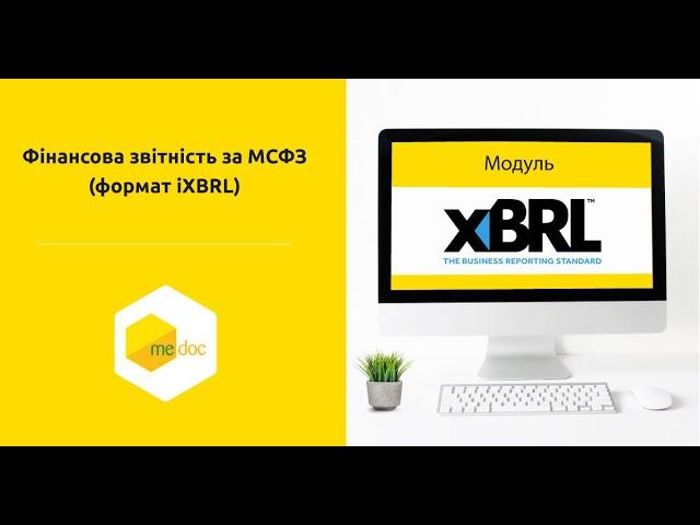 Модуль Фінансова звітність за МСФЗ (формат iXBRL) в M.E.Doc | Медок — Фото №1 | ukrzvit.ua