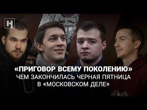 «Приговор всему поколению». Чем закончилась черная пятница в «московском деле»