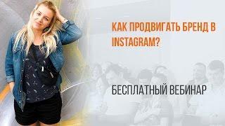 Как продвигать бренд в Instagram? Вебинар WebPromoExperts #337