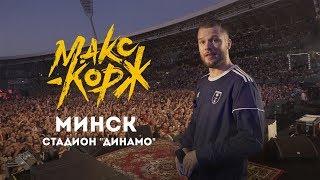 Max Korzh. Minsk. 24.08.2019 (Use the subtitles)