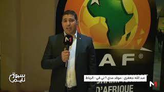 فيديو : أجواء قرعة الشان