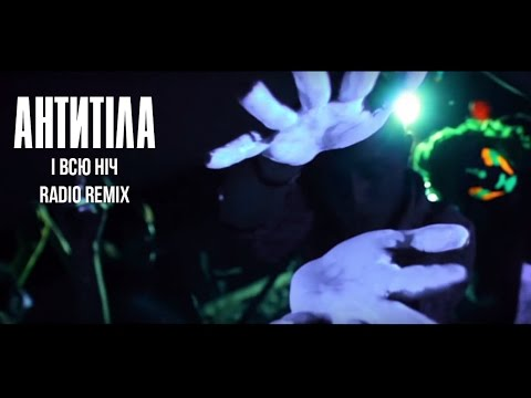 Антитіла - Radio Remix