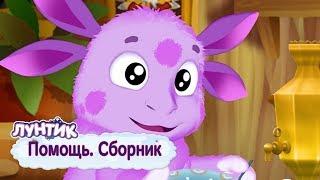 Помощь 🚑 Лунтик 🚨 Сборник мультфильмов 2018