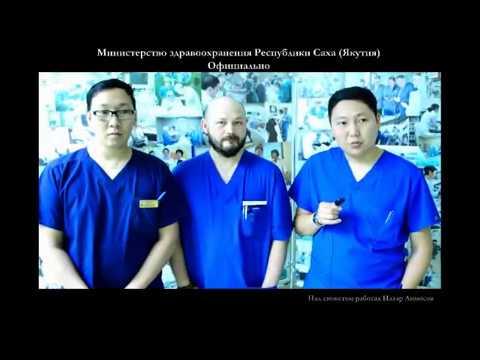 Якутские врачи выполнили донорский этап пересадки кадаверного сердца