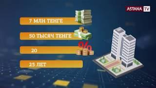 Ипотеку под 7% могут получить только работающие казахстанцы - Нацбанк