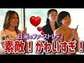 【海外の反応】衝撃!メラニア夫人、昭恵夫人、日米のファーストレディがエレガントで素敵!海外「かわいすぎ!」