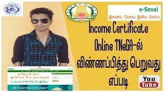 how to apply income certificate online in mobile tamil - TH-Clip