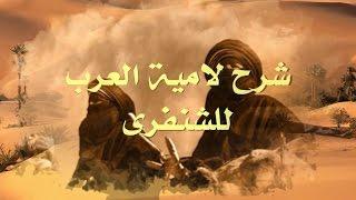 شرح لامية العرب - الدرس الاول