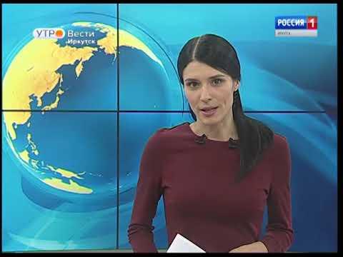 Выпуск «Вести-Иркутск» 22.02.2019 (05:35)