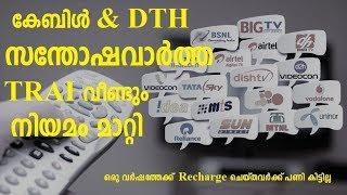 DTH New Rules Changed Malayalam TRAI പിന്നെയും നിയമം മാറ്റി