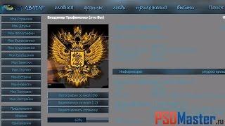 Установка темы на страничку vkontakte.ru