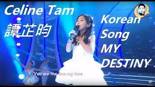 Celine Tam 譚芷昀 My Destiny