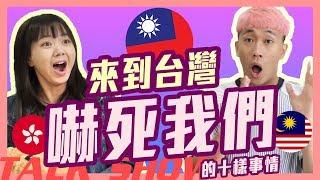 🇹🇼台灣人沒注意卻嚇死外國人的十樣事情!!台灣文創超多!台灣女生超級...|甜度冰塊出品