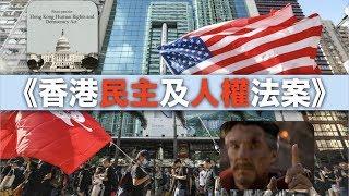 [抗爭成果與希望][懶人包]分析香港人權與民主法案|介紹香港關係法|美國國會架構及立法程序|法案對香港有咩影響!?